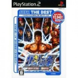 Hokuto No Ken Fist Of The North Star Sega The Best JAP